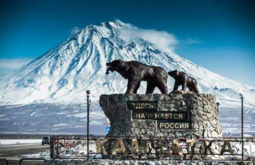 Медведи, гейзеры и вулканы – летим на Камчатку!