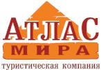 Горящие путевки и туры из Минска - Атлас Мира